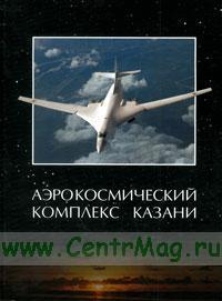 Аэрокосмический комплекс Казани