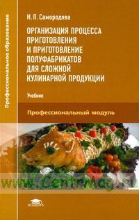 Организация процесса приготовления и приготовление полуфабрикатов для сложной кулинарной продукции 3-е изд