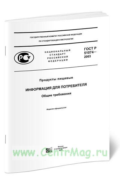 ГОСТ Р 51074-2003 Продукты пищевые. Информация для потребителя. Общие требования 2019 год. Последняя редакция