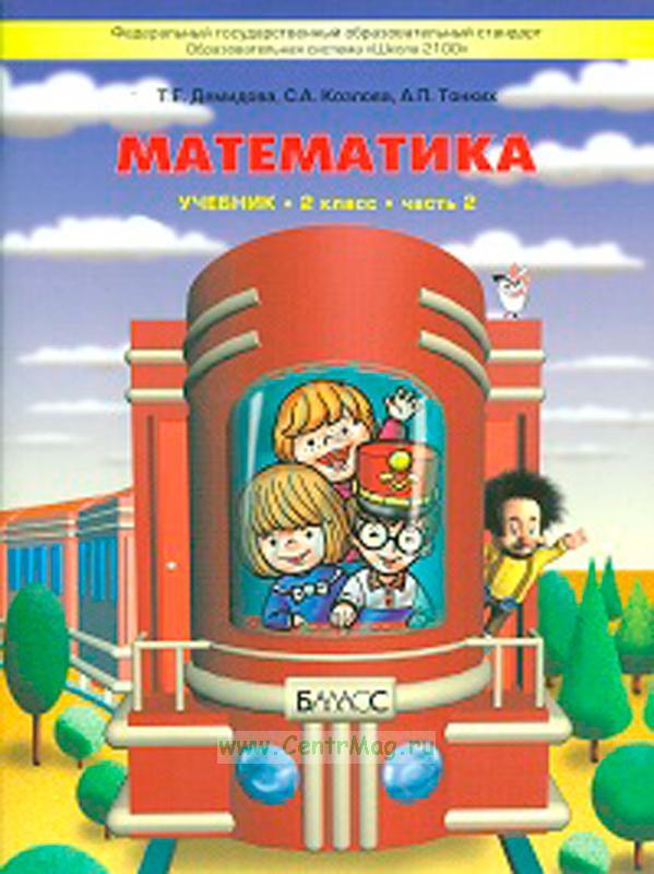 Математика 2 класс (в 3-х частях)