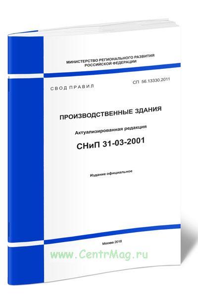СП 56.13330.2011 Производственные здания 2020 год. Последняя редакция