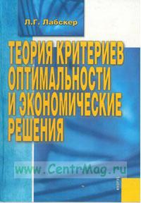 Теория критериев оптимальности и экономические решения: монография (2-е изд.)