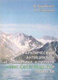 Арктический антициклон и динамика климата северной полярной области