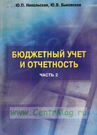 Бюджетный учет и отчетность: учебное пособие в 2 частях. Часть 2