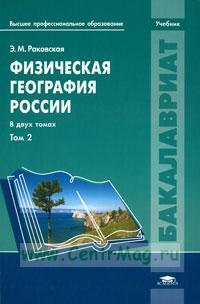 Физическая география России: в 2 томах. Том 2: учебник