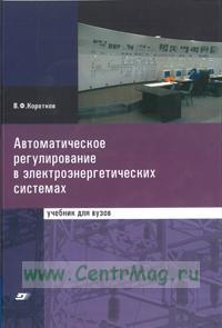 Автоматическое регулирование в электроэнергетических системах. Учебник для вузов