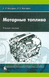 Моторные топлива: учебное пособие (2-е издание)