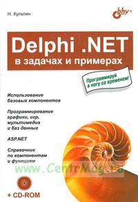 Delphi .NET в задачах и примерах
