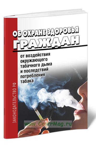 Об охране здоровья граждан от воздействия окружающего табачного дыма и последствий потребления табака Федеральный закон 2019 год. Последняя редакция