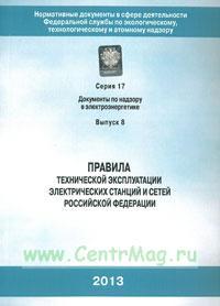 Правила технической эксплуатации электрических станций и сетей Российской Федерации. Серия 17. Выпуск 8 с голограммой