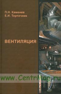 Вентиляция. Учебное пособие