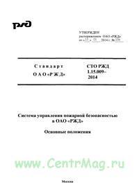 СТО РЖД 1.15.009-2014 Система управления пожарной безопасностью в ОАО