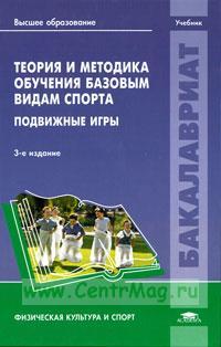 Теория и методика обучения базовым видам спорта: Подвижные игры: учебник (3-е издание, стереотипное)