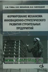 Формирование механизма инновационно-стратегического развития строителных предприятий