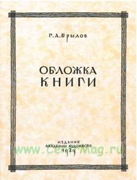 Обложка книги. Репринтное издание 1929 г.