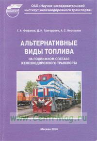 Альтернативные виды топлива на подвижном составе железнодорожного транспорта