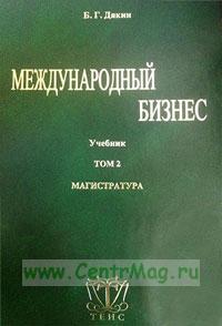 Международный бизнес: Учебник. Том 2.  Магистратура