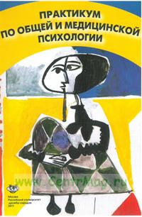 Практикум по общей и медицинской психологии: учебное пособие (2-е изд.)