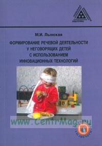 Формирование речевой деятетельности у неговорящих детей с использованием инновационных технологий