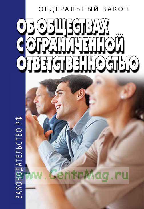 Об обществах с ограниченной ответственностью. Федеральный закон РФ 2020 год. Последняя редакция