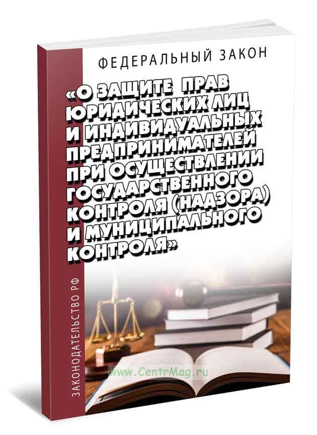 юридическая защита индивидуальных предпринимателей