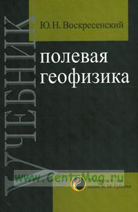 Полевая геофизика: учебник