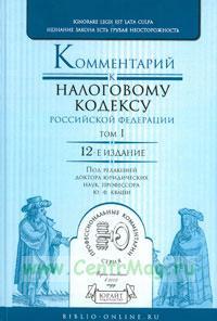 Комментарий к налоговому кодексу Российской Федерации. Том 1. 12-е издание, переработанное и дополненное