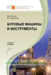Буровые машины и инструменты: учебное пособие