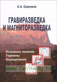 Гравиразведка и магниторазведка. Основные понятия, термины, определения: учебное пособие