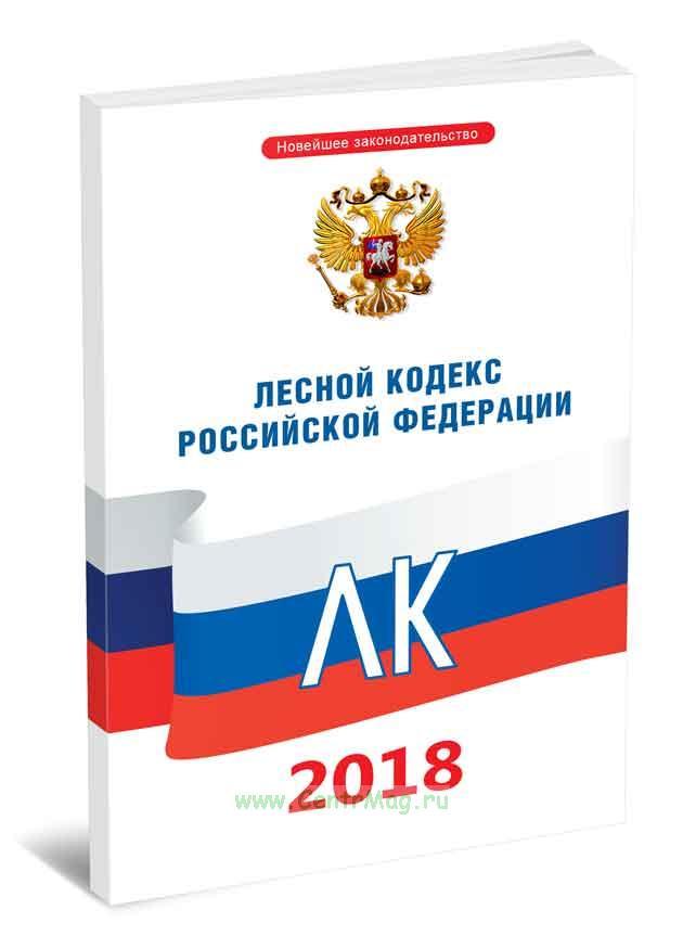 Лесной кодекс Российской Федерации 2019 год. Последняя редакция