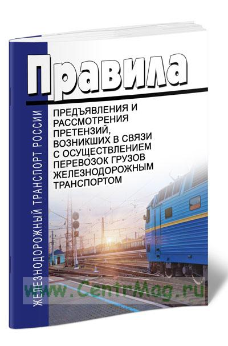Правила предъявления и рассмотрения претензий, возникших в связи с осуществлением перевозок грузов железнодорожным транспортом 2020 год. Последняя редакция
