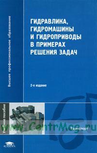 Гидравлика, гидромашины и гидроприводы в примерах решения задач. 2-е издание