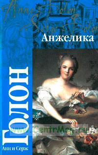 Анжелика: Роман (пер. с фр. Северовой К.)
