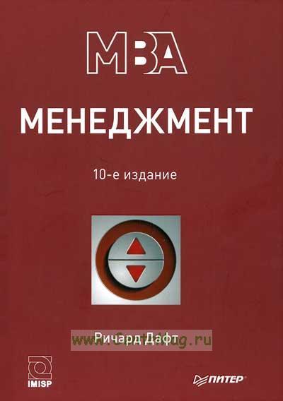 MBA Менеджмент. 10-е издание