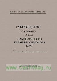 Руководство по ремонту 7,62-мм самозарядного карабина Симонова (СКС) (издание второе, дополненное)