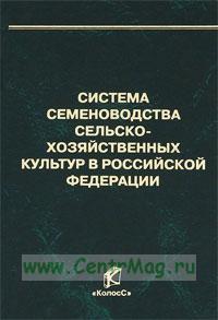 Система семеноводства сельскохозяйственных культур в Российской Федерации