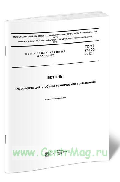 ГОСТ 25192-2012 Бетоны. Классификация и общие технические требования