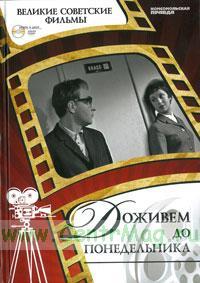 Великие советские фильмы. Том 2. Доживем до понедельника. Книга и DVD
