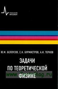 Задачи по теоретической физике: Учебное пособие