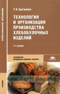 Технология и организация производства хлебобулочных изделий  7-е изд