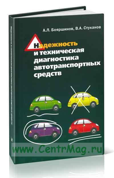 Надежность и техническая диагностика автотранспортных средств. Учебное пособие