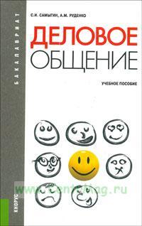 Деловое общение: учебное пособие (4-е издание, стереотипное)