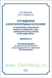 Осужденные в воспитательных колониях. По материалам специальной переписи осужденных и лиц, содержащихся под стражей, 12–18 ноября 2009 г.