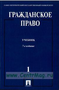 Гражданское право: учебник: в 3 т. Т. 1 (7-е издание, переработанное)