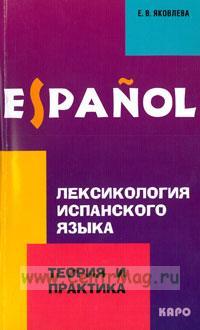 Лексикология испанского языка: учебник для вузов
