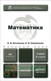 Математика: учебник для бакалавров (5-е издание, переработанное и дополненное)