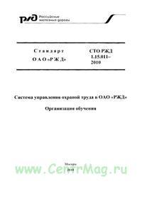 СТО РЖД 1.15.002-2012 Система управления охраной труда в ОАО