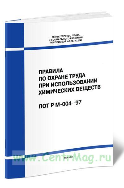 Правила по охране труда при использовании химических веществ. ПОТ Р М-004-97 2019 год. Последняя редакция