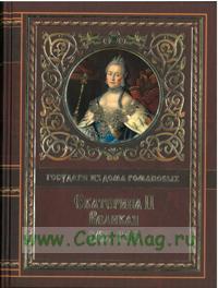 Екатерина II Великая 1762-1796. Иллюстрированный сборник