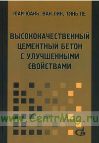 Высококачественный цементный бетон с улучшенными свойствами